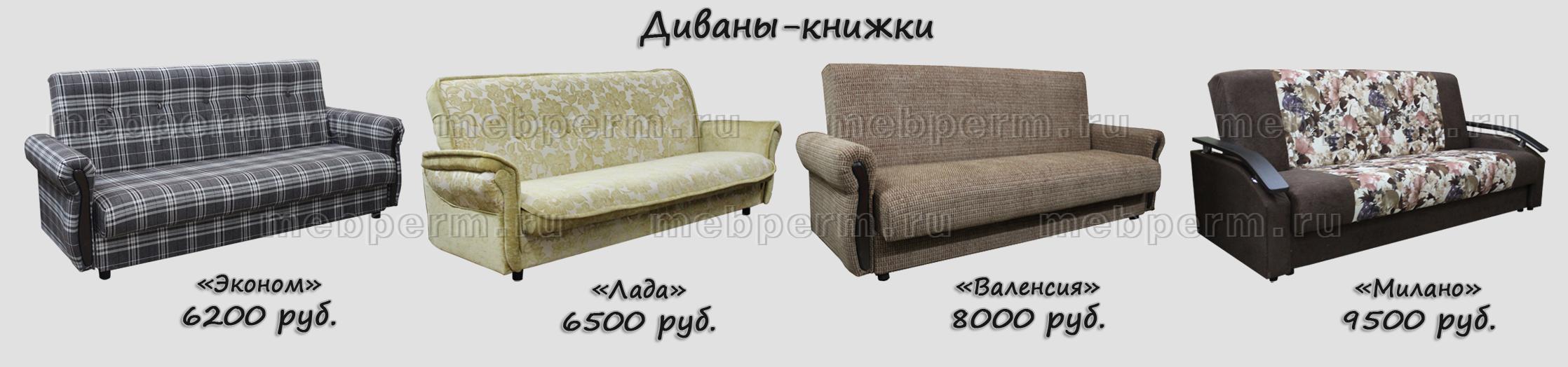 мягкая мебель диваны кресла Mebperm мебель эконом класса в перми